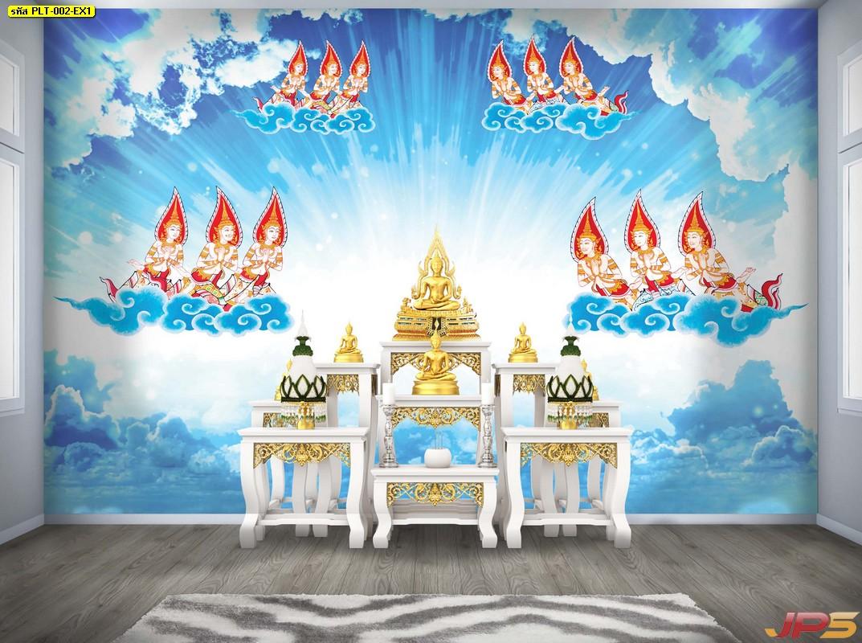 ภาพมงคลติดห้องพระ วอลเปเปอร์ลายเทพพนม 9 องค์ บนสวรรค์