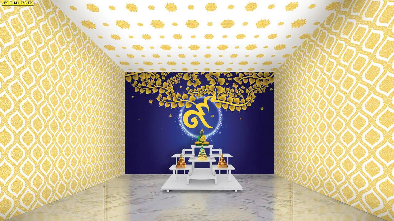 วอลเปเปอร์สั่งพิมพ์ตามขนาด ลายเลขเก้าไทยสีทอง ใต้ต้นโพธิ์ทอง พื้นหลังสีน้ำเงิน