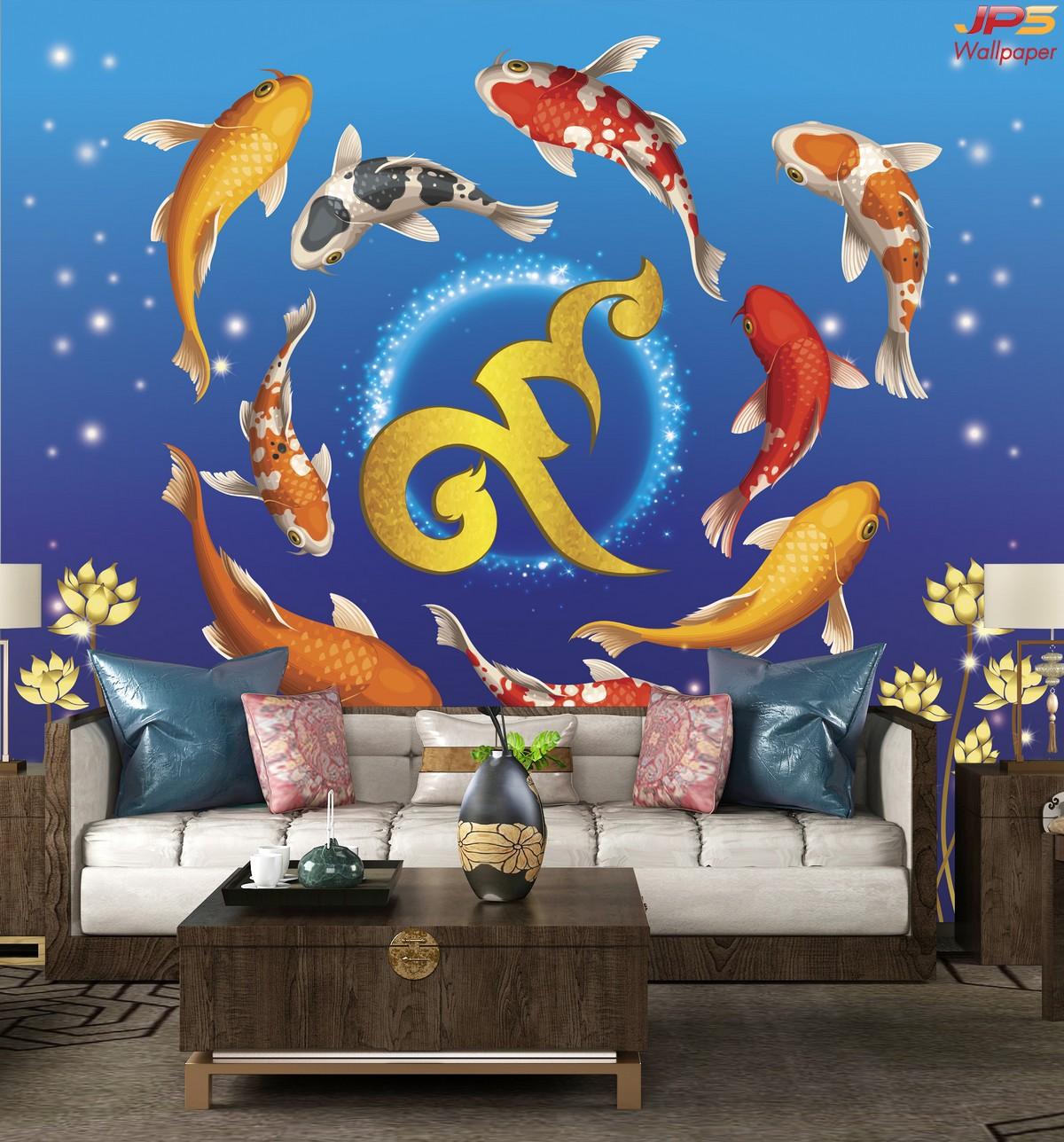 ภาพมงคลแต่งบ้าน วอลเปเปอร์ลายปลาคราฟ ว่ายวนเลยเก้าไทย