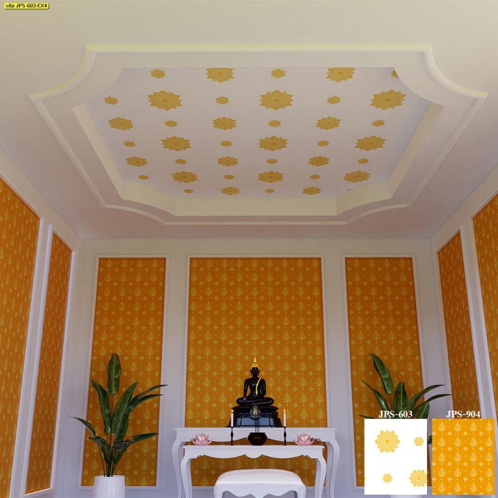 ไอเดียตกแต่งห้อง ด้วยวอลเปเปอร์ไวนิลลายดอกดาว สีทองพื้นขาว