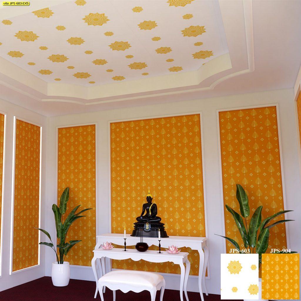 วอลเปเปอร์ห้องพระ ตกแต่งเพดาน ลายดอกดาว สีทองพื้นขาว